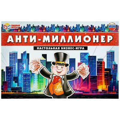 Настольная экономическая игра «Анти-миллионер» - Фото 1