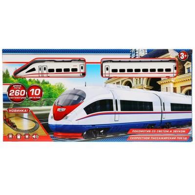 Железная дорога «Скоростной пассажирский поезд»«, световые и звуковые эффекты, 260 см