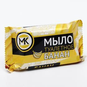 Туалетное мыло МК 'Банан' в цветной обертке, 90 г Ош