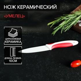 Нож керамический Доляна «Умелец», лезвие 10 см, цвет красный