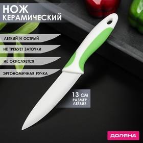 Нож керамический Доляна «Умелец», лезвие 13 см, цвет зелёный