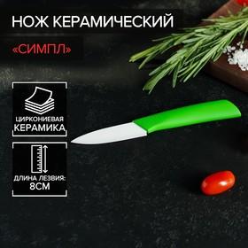 Нож керамический «Симпл», лезвие 8 см, ручка soft touch, цвет зелёный