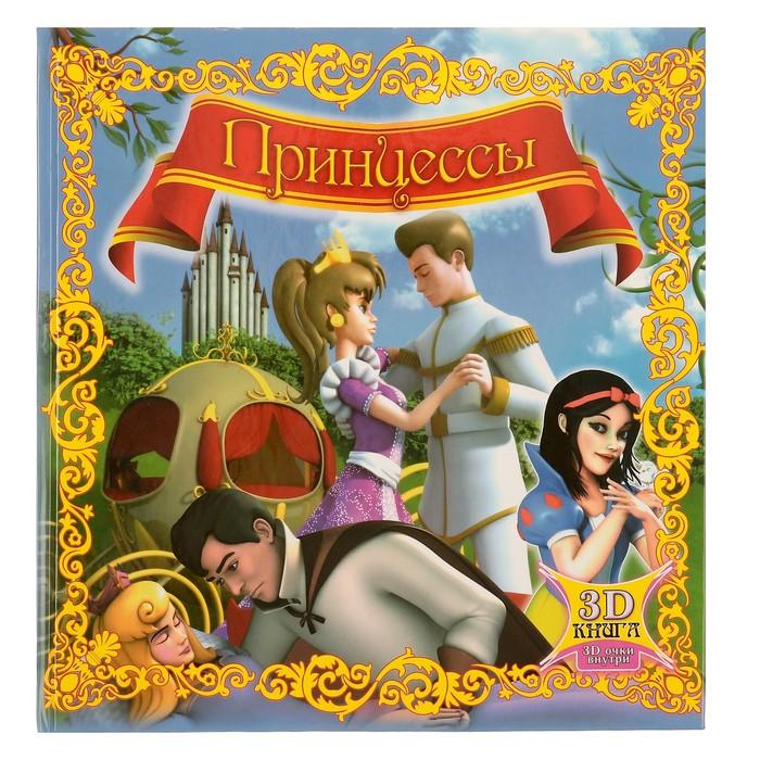 3D книга «Принцессы» (3D-очки внутри)
