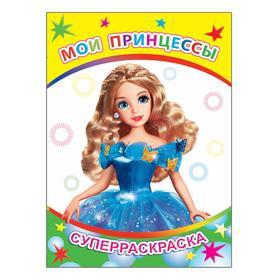 Раскраска «Мои Принцессы»