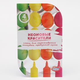 Смеси для окрашивания пищевых продуктов «Неоновые», 4 цвета