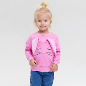 Свитшот для девочки НАЧЁС «Белый кролик», цвет розовый, рост 98 см