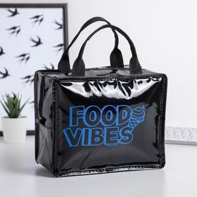 Термосумка-шоппер 'Food vibes', 10х17х20 см (3,5 л) Ош