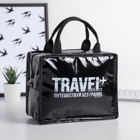Термосумка-шоппер 'Travel', 10х17х20 см (3,5 л) Ош
