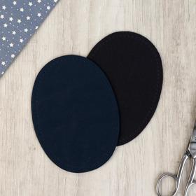 Заплатки для одежды, 10 × 14 см, пришивные, пара, цвет тёмно-синий