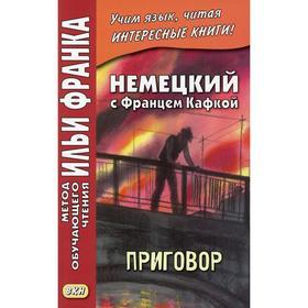 Foreign Language Book. Немецкий с Францем Кафкой. Приговор. Сакоян Е.