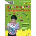 Логопедическая грамматика для детей. Пособие для занятий с детьми 6 - 8 лет. Новиковская О. А.   658