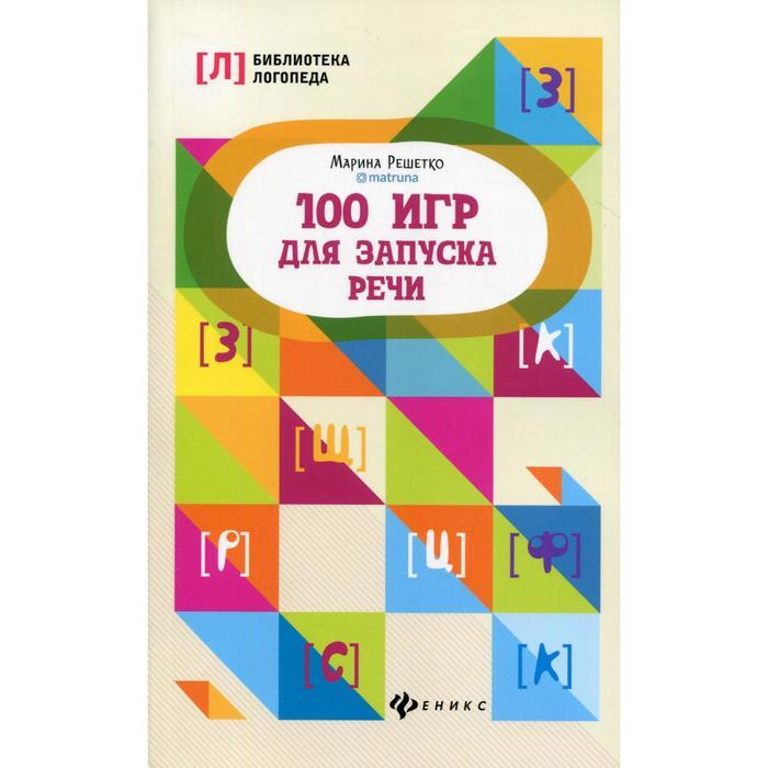 100 игр для запуска речи. 5-е издание. Решетко М. А.