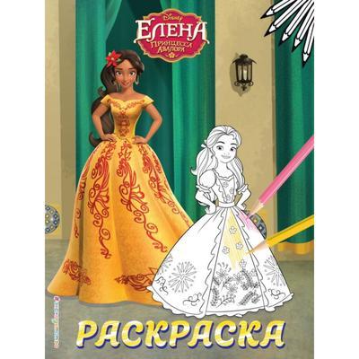 Елена — принцесса Авалора. Раскраска № 5 (Елена в жёлтом платье) - Фото 1