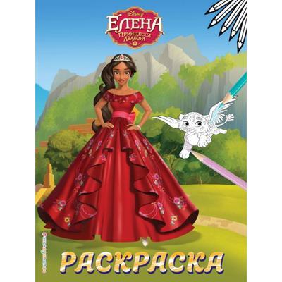 Елена — принцесса Авалора. Раскраска № 4 (Елена в красном платье) - Фото 1
