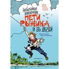Необычайные приключения Пети Рыжика и его друзей (ил. И. Семёнова). Носов И.