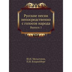 Русские песни непосредственно с голосов народа Выпуск 1 Ош
