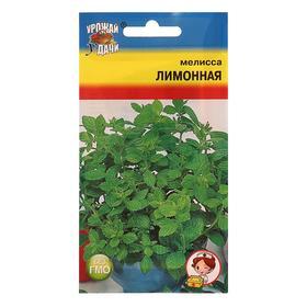 """Семена Мелисса """"Лимонная"""", 0,1 гр"""