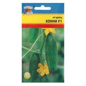 """Семена Огурец """"Конни"""" F1,0,25 гр"""