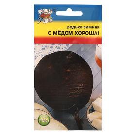 Семена Редька Зимняя С МЁДОМ ХОРОША!,1 гр