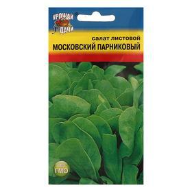 Семена Салат Московский парниковый лист.,0,5 гр