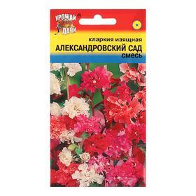"""Семена цветов Цв Кларкия """"АЛЕКСАНДРОВСКИЙ САД"""" Смесь,0,2 гр"""