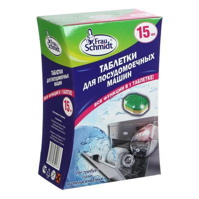 Таблетки для посудомоечных машин Frau Schmidt All in 1, 15 шт. - Фото 1