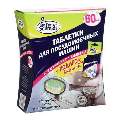Таблетки для посудомоечных машин Frau Schmidt All in 1, 60 шт - Фото 1