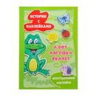"""Книжка """"А вот лягушка скачет"""" с наклейками - Фото 1"""