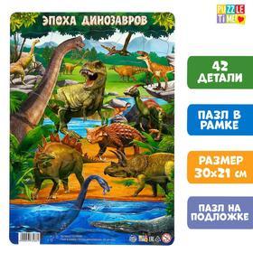 Пазл в рамке «Эпоха динозавров», 42 детали Ош