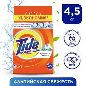 """Стиральный порошок Tide автомат """"Альпийская свежесть"""", 4,5 кг"""
