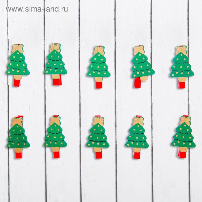 """Прищепки-декор новогодние """"Ёлочка"""" с блёстками, набор 10 шт."""