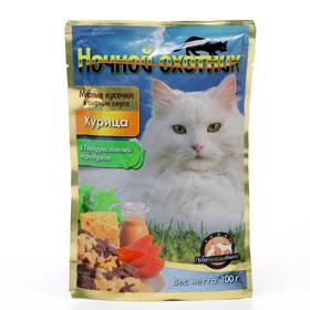 """Влажный корм """"Ночной охотник"""" для кошек, мясные кусочки """"Курица"""" в сырном соусе 100 г"""