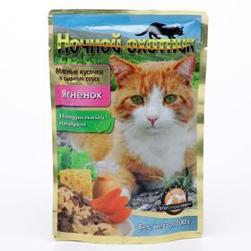 """Влажный корм """"Ночной охотник"""" для кошек, мясные кусочки """"Ягненок"""" в сырном соусе 100 г"""