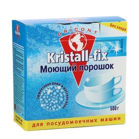 Порошок для посудомоечных машин KRISTALL-FIX 500 г Ош