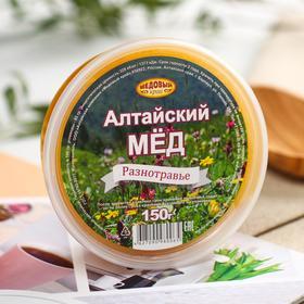 Мёд алтайский «Разнотравье» натуральный цветочный, 150 г