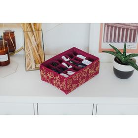Органайзер для белья «Бордо», 18 ячеек, 35×30×12 см, цвет бордовый Ош