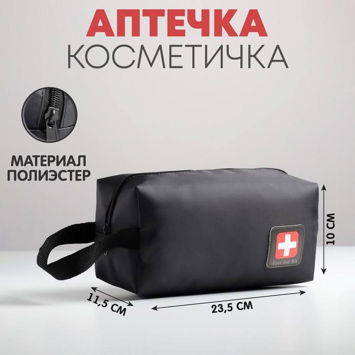 Аптечка дорожная First aid kid, 23,5х10х11,5 см