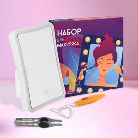 Набор для макияжа Зеркало для макияжа, плойка для завивки ресниц, пинцет с подсветкой Ош