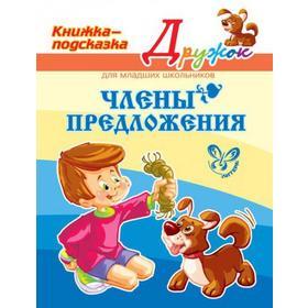 Члены предложения (цвет). Ушакова О. Д.