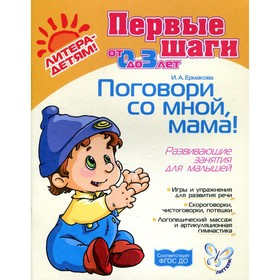 Поговори со мной,мама!Развивающие зан. д/мал. 0-3 года. Новая обложка. Ермакова И. А.