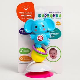 Развивающая игрушка «Лучший друг. Слоник», на присоске с музыкой