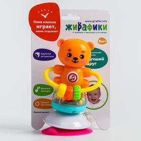 Развивающая игрушка «Лучший друг. Мишка»,  на присоске с музыкой