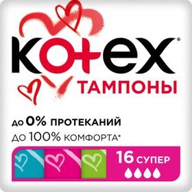 Тампоны «Kotex» Super, 16 шт