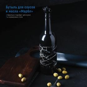 Бутыль для соуса и масла Herevin «Марбл», 750 мл