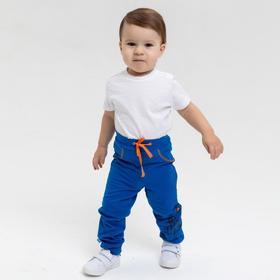 Штанишки для мальчика НАЧЁС, цвет синий, рост 80 см