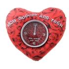 """Часы настольные """"Моя любовь для тебя"""", 19х16 см, циферблат  d-8.8см"""