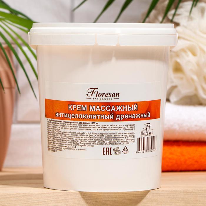 Крем массажный Floresan, антицеллюлитный, дренажный, 1 л