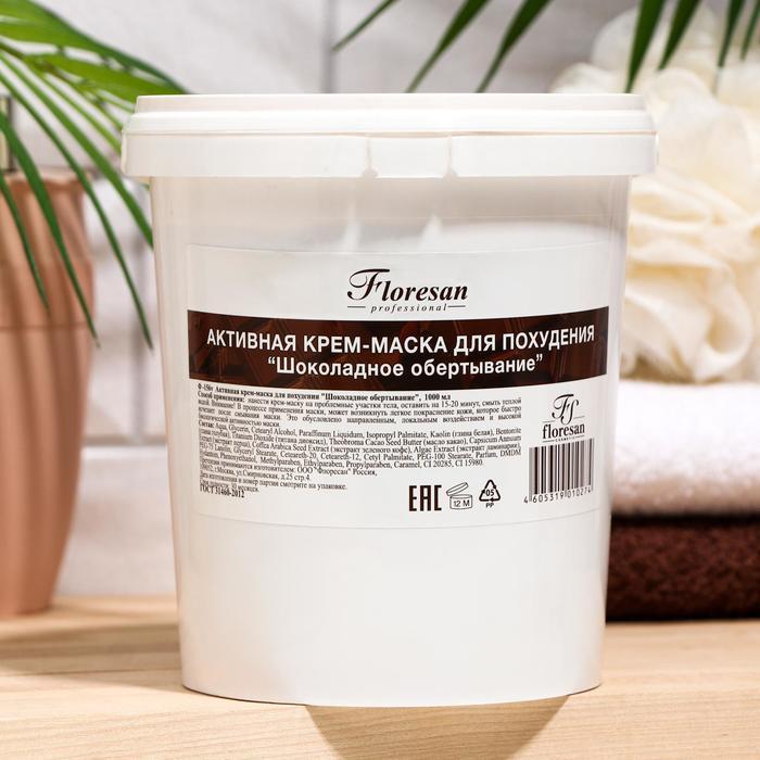 Активная крем-маска для похудения Floresan «Шоколадное обёртывание», 1 л