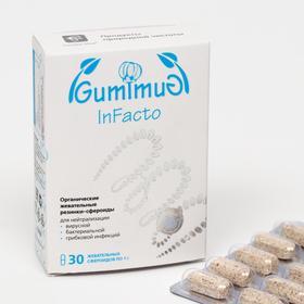 Жевательные сфероиды GumImuG InFacto для нейтрализации инфекций, 30 шт. по 1 г