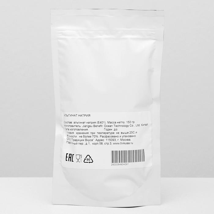 Альгинат натрия,150 г